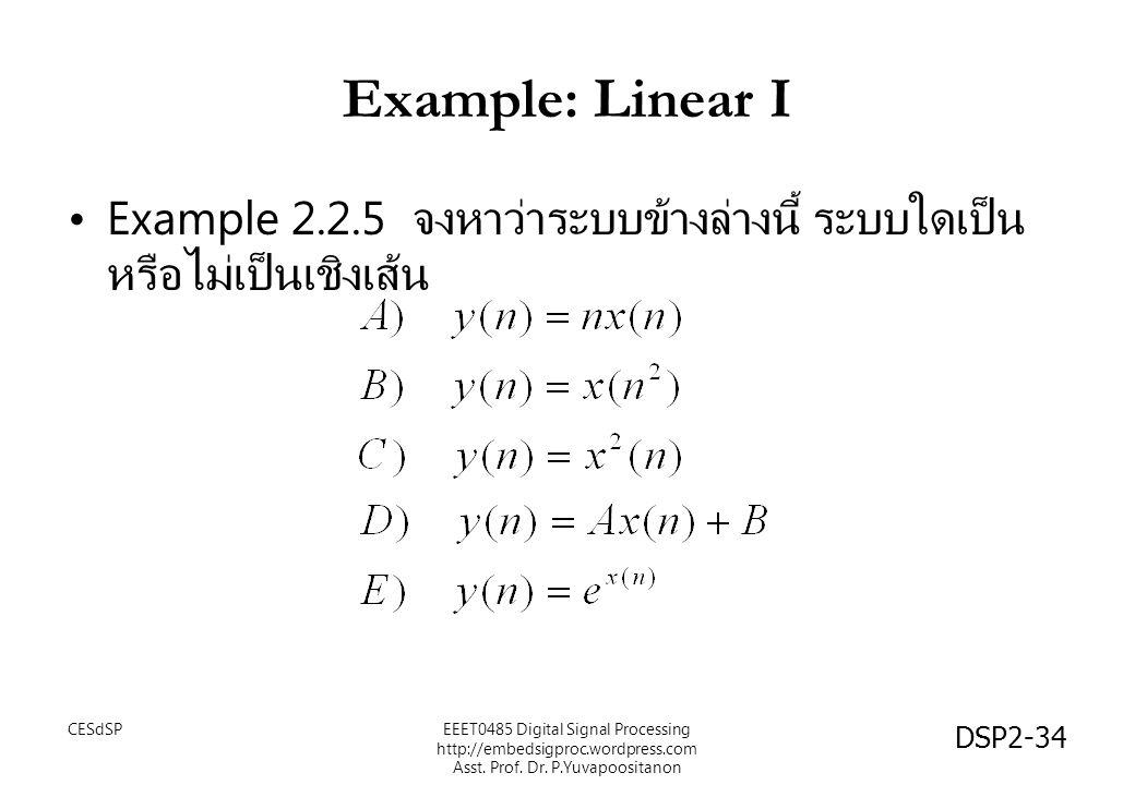 DSP2-34 Example: Linear I Example 2.2.5 จงหาว่าระบบข้างล่างนี้ ระบบใดเป็น หรือไม่เป็นเชิงเส้น EEET0485 Digital Signal Processing http://embedsigproc.w