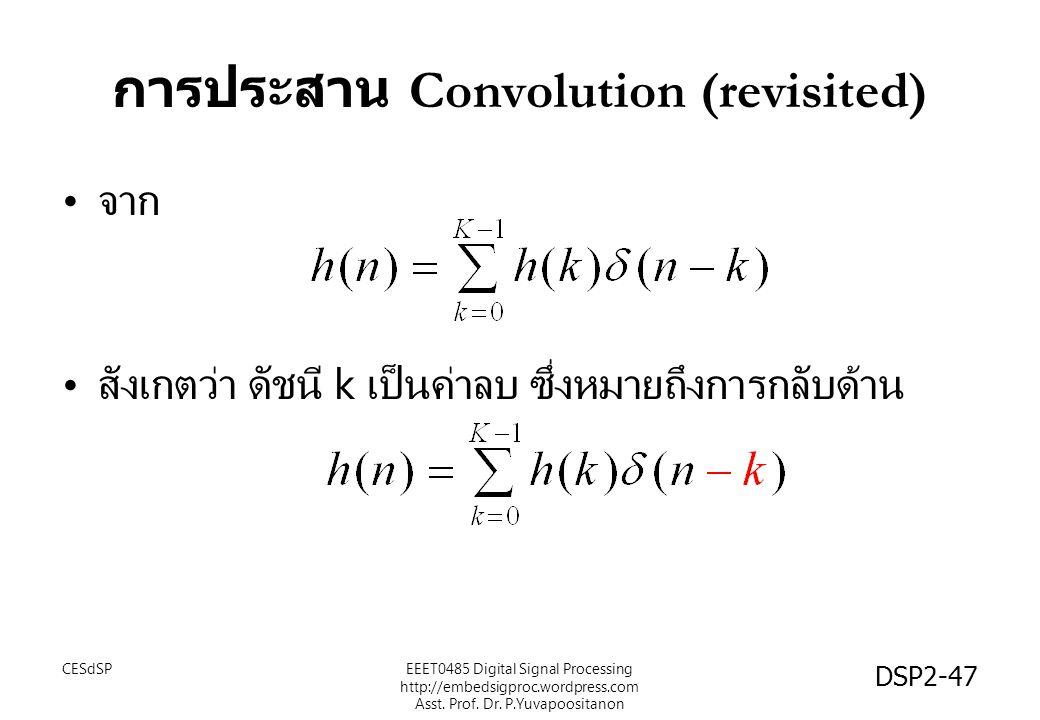 DSP2-47 การประสาน Convolution (revisited) จาก สังเกตว่า ดัชนี k เป็นค่าลบ ซึ่งหมายถึงการกลับด้าน EEET0485 Digital Signal Processing http://embedsigpro