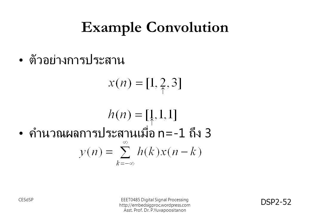 DSP2-52 Example Convolution ตัวอย่างการประสาน คำนวณผลการประสานเมื่อ n=-1 ถึง 3 EEET0485 Digital Signal Processing http://embedsigproc.wordpress.com As