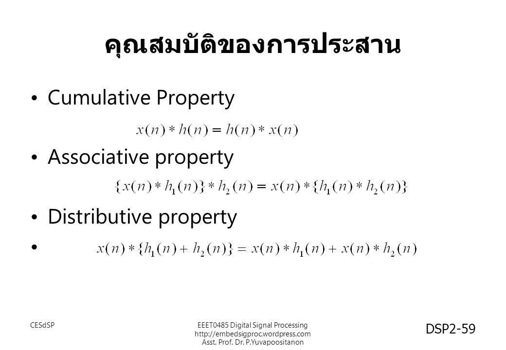 DSP2-59 คุณสมบัติของการประสาน Cumulative Property Associative property Distributive property EEET0485 Digital Signal Processing http://embedsigproc.wo
