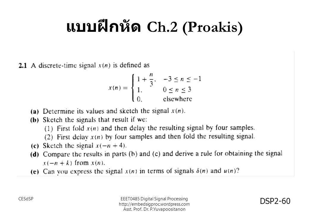 แบบฝึกหัด Ch.2 (Proakis) DSP2-60 EEET0485 Digital Signal Processing http://embedsigproc.wordpress.com Asst. Prof. Dr. P.Yuvapoositanon CESdSP