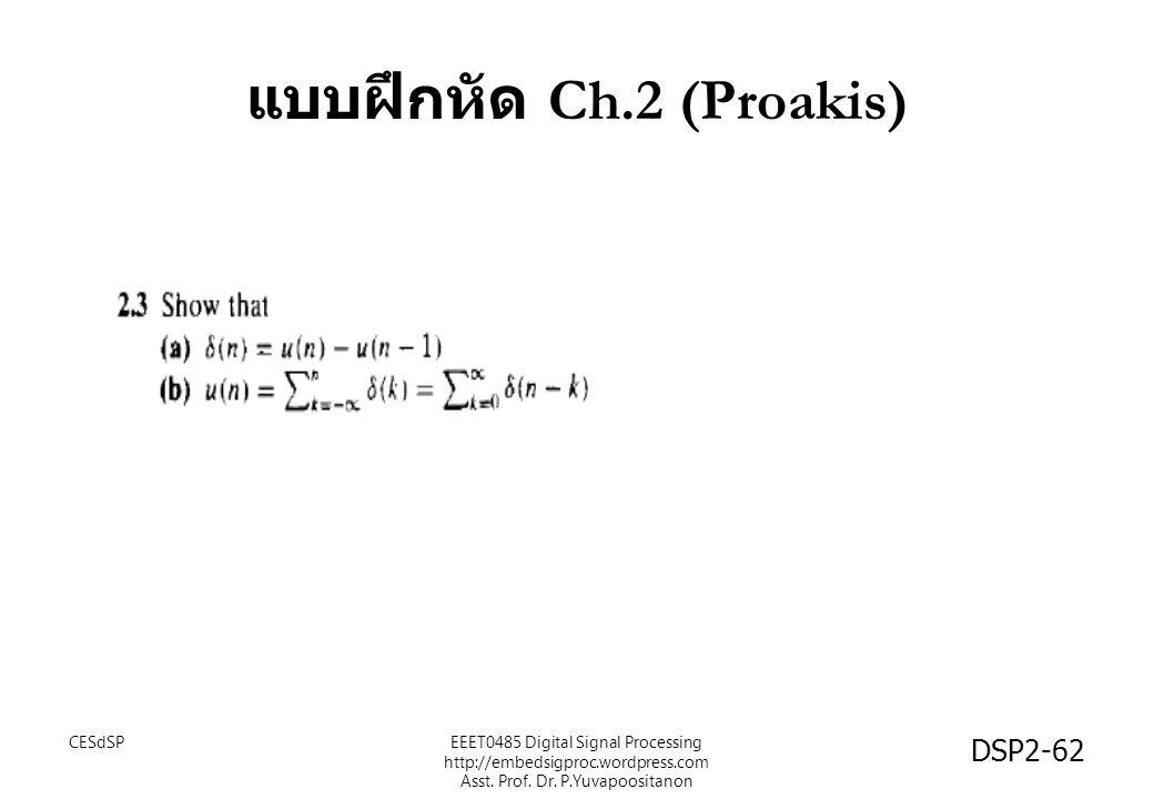 แบบฝึกหัด Ch.2 (Proakis) DSP2-62 EEET0485 Digital Signal Processing http://embedsigproc.wordpress.com Asst. Prof. Dr. P.Yuvapoositanon CESdSP