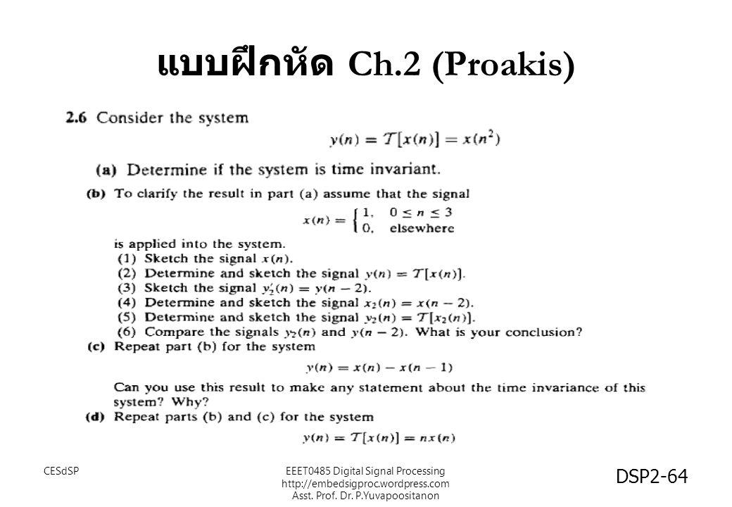 แบบฝึกหัด Ch.2 (Proakis) DSP2-64 EEET0485 Digital Signal Processing http://embedsigproc.wordpress.com Asst. Prof. Dr. P.Yuvapoositanon CESdSP