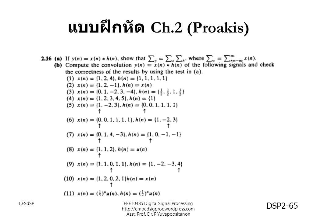 แบบฝึกหัด Ch.2 (Proakis) DSP2-65 EEET0485 Digital Signal Processing http://embedsigproc.wordpress.com Asst. Prof. Dr. P.Yuvapoositanon CESdSP
