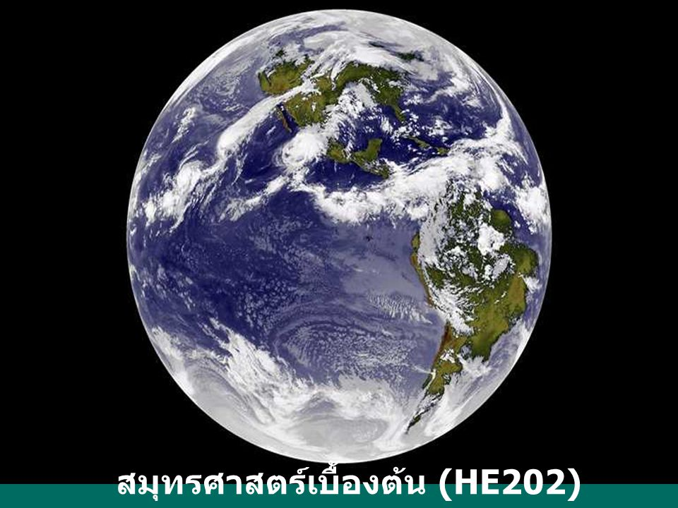 สมุทรศาสตร์เบื้องต้น (HE202)