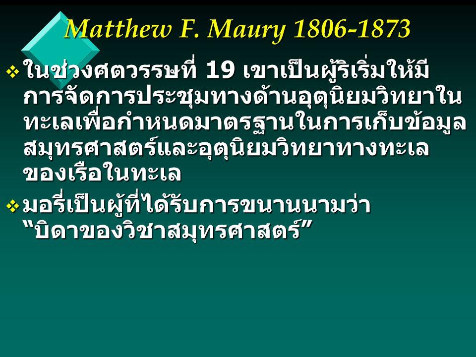  ในช่วงศตวรรษที่ 19 เขาเป็นผู้ริเริ่มให้มี การจัดการประชุมทางด้านอุตุนิยมวิทยาใน ทะเลเพื่อกำหนดมาตรฐานในการเก็บข้อมูล สมุทรศาสตร์และอุตุนิยมวิทยาทางท