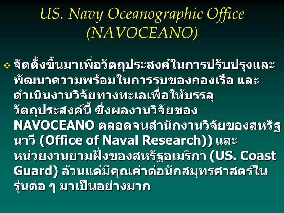 US. Navy Oceanographic Office (NAVOCEANO)  จัดตั้งขึ้นมาเพื่อวัตถุประสงค์ในการปรับปรุงและ พัฒนาความพร้อมในการรบของกองเรือ และ ดำเนินงานวิจัยทางทะเลเพ