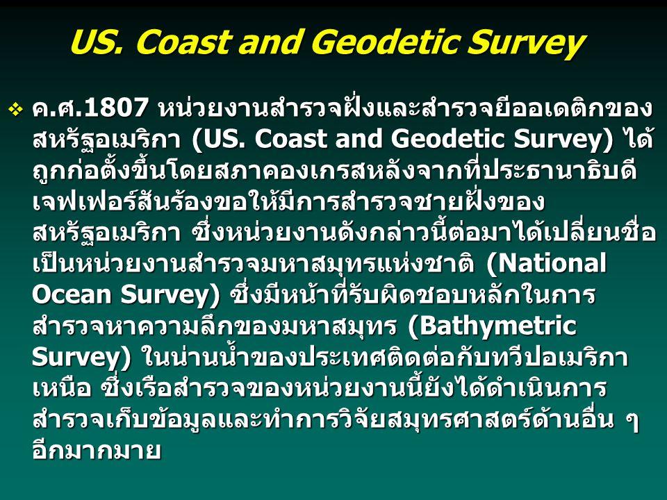  ค.ศ.1807 หน่วยงานสำรวจฝั่งและสำรวจยีออเดติกของ สหรัฐอเมริกา (US. Coast and Geodetic Survey) ได้ ถูกก่อตั้งขึ้นโดยสภาคองเกรสหลังจากที่ประธานาธิบดี เจ