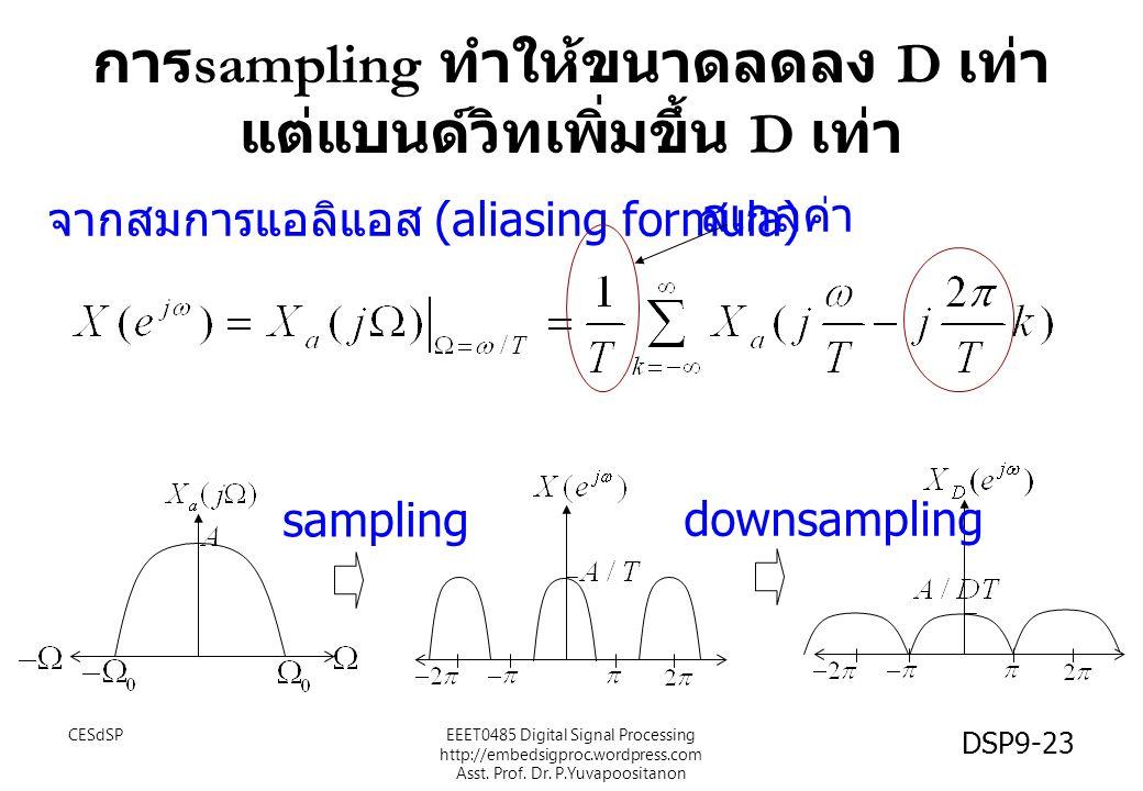 การ sampling ทำให้ขนาดลดลง D เท่า แต่แบนด์วิทเพิ่มขึ้น D เท่า จากสมการแอลิแอส (aliasing formula) สเกลค่า downsampling sampling CESdSP DSP9-23 EEET0485