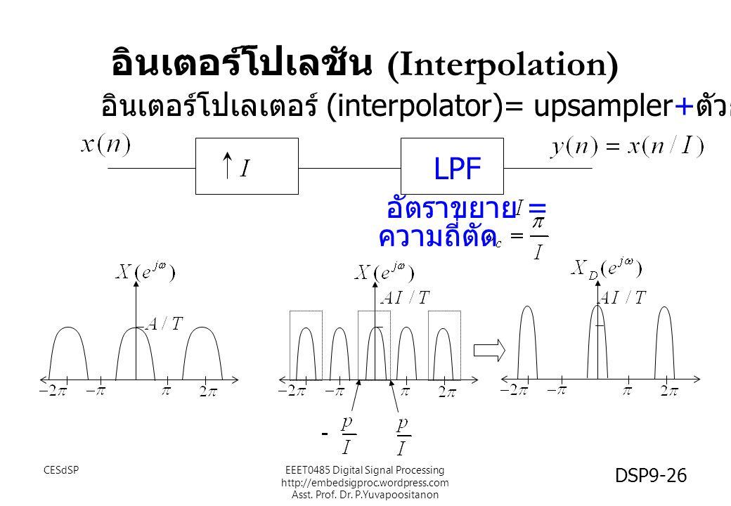 อินเตอร์โปเลชัน (Interpolation) LPF ความถี่ตัด อัตราขยาย = อินเตอร์โปเลเตอร์ (interpolator)= upsampler+ ตัวกรองต่ำผ่าน CESdSP DSP9-26 EEET0485 Digital