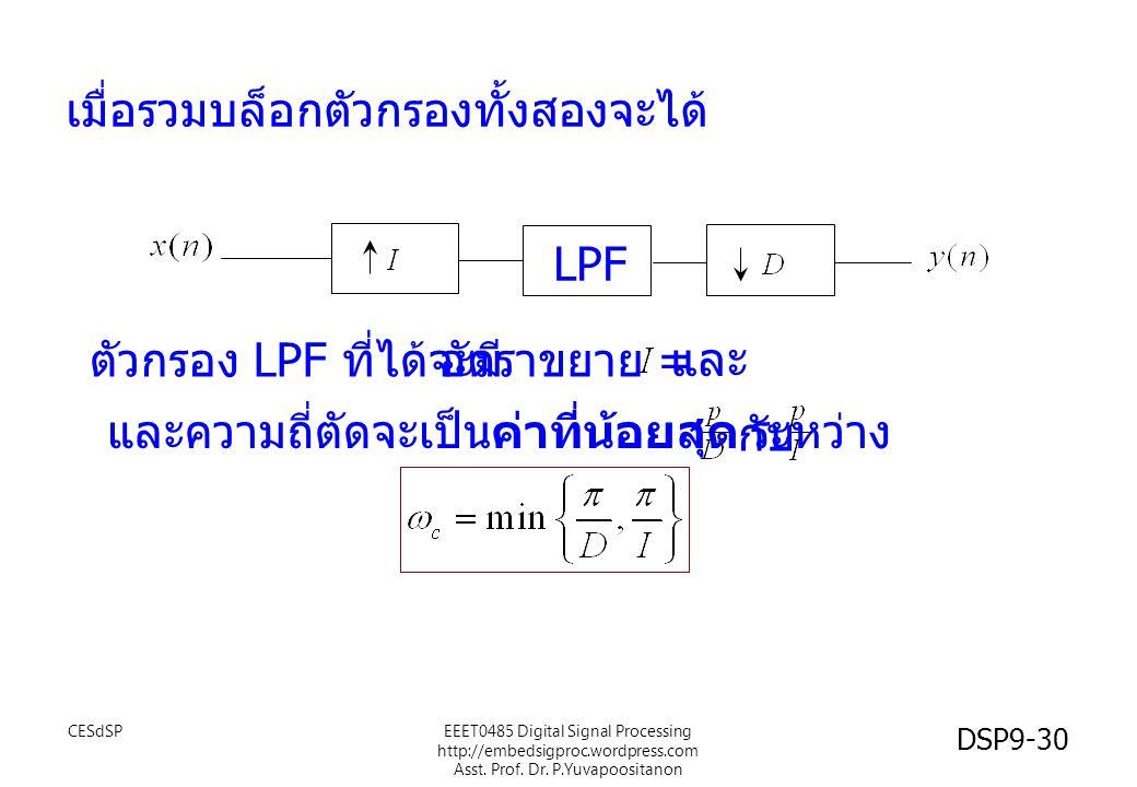 LPF และความถี่ตัดจะเป็นค่าที่น้อยสุด ระหว่าง กับ เมื่อรวมบล็อกตัวกรองทั้งสองจะได้ อัตราขยาย = และ ตัวกรอง LPF ที่ได้จะมี CESdSP DSP9-30 EEET0485 Digit