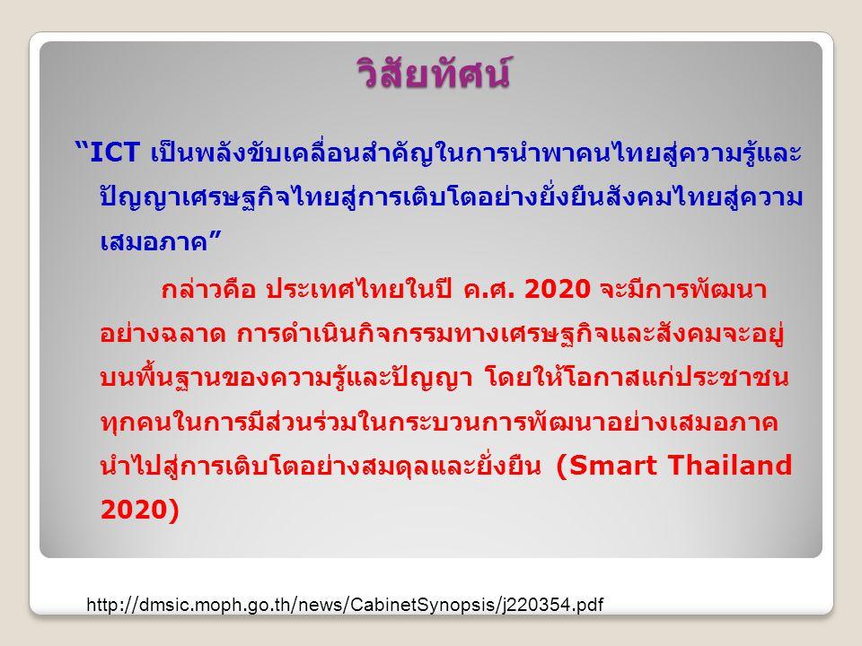 """วิสัยทัศน์ """"ICT เป็นพลังขับเคลื่อนสำคัญในการนำพาคนไทยสู่ความรู้และ ปัญญาเศรษฐกิจไทยสู่การเติบโตอย่างยั่งยืนสังคมไทยสู่ความ เสมอภาค """" กล่าวคือ ประเทศไท"""