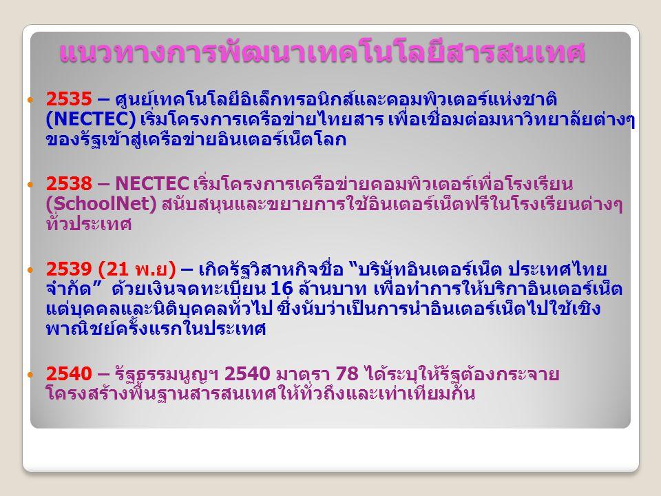 วิสัยทัศน์ ICT เป็นพลังขับเคลื่อนสำคัญในการนำพาคนไทยสู่ความรู้และ ปัญญาเศรษฐกิจไทยสู่การเติบโตอย่างยั่งยืนสังคมไทยสู่ความ เสมอภาค กล่าวคือ ประเทศไทยในปี ค.