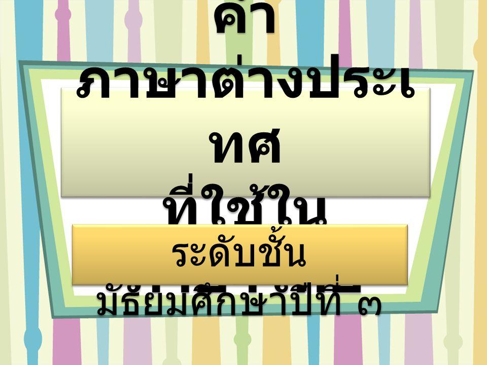 วิธีการนำคำต่างประเทศมา ใช้ในภาษาไทย ภาษาคำเดิมไทยนำมาใช้ จีนเล่งซึ้งลังถึง,ซึ้ง ฮวงโล้วอั้งโล่ เขมรกระเบยกระบือ ๓.