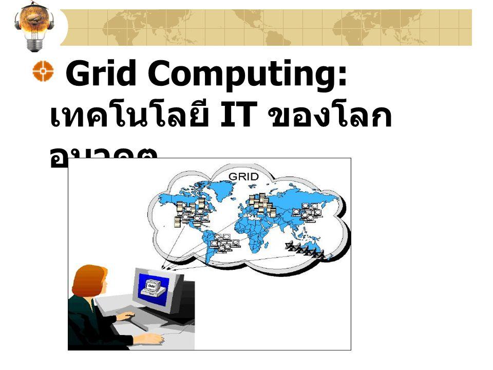 Grid Computing: เทคโนโลยี IT ของโลก อนาคต
