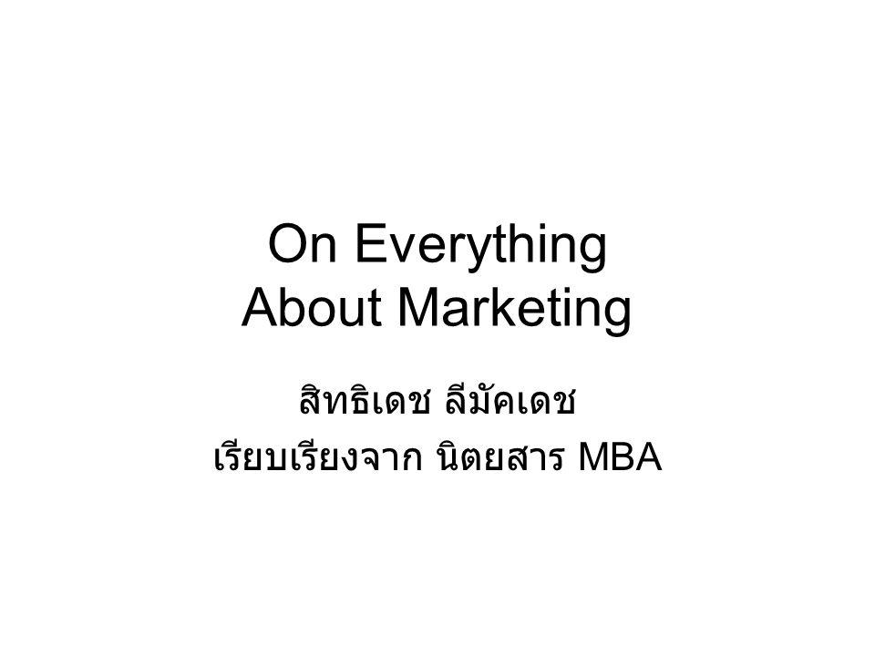 On Everything About Marketing สิทธิเดช ลีมัคเดช เรียบเรียงจาก นิตยสาร MBA