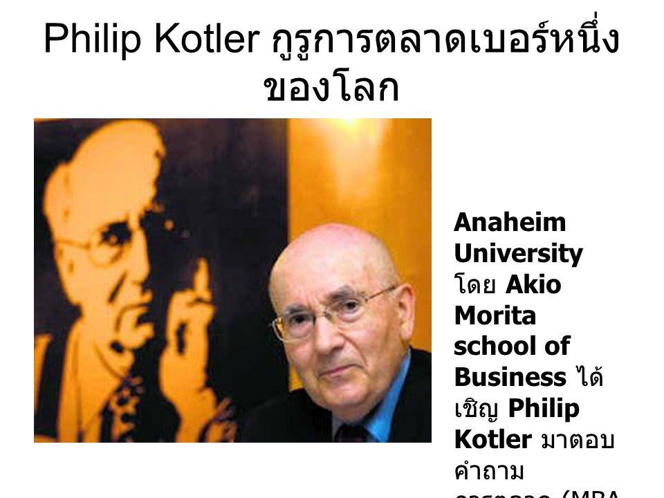 Philip Kotler กูรูการตลาดเบอร์หนึ่ง ของโลก Anaheim University โดย Akio Morita school of Business ได้ เชิญ Philip Kotler มาตอบ คำถาม การตลาด (MBA June