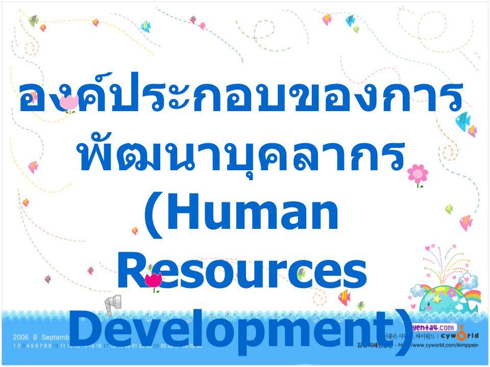 องค์ประกอบของการ พัฒนาบุคลากร (Human Resources Development)