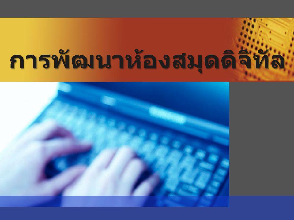 32 www.themeart.com การออกแบบส่วนติดต่อผู้ใช้ Design a n interface การพัฒนาโดยใช้ โปรแกรมที่มี Develop an in-hous e application เช่น DreamWeaver ซื้อ digital management program เช่น CONTENT dm or Luna Insight http://www.oclc.org/contentdm/ http://www.lunaimaging.com/insight/softwaresui te.html ใช้ open source digital library software เช่น Gre enstone or DLXS http://www.greenstone.org/cgi-bin/library http://www.dlxs.org/about/aboutdlxs.html