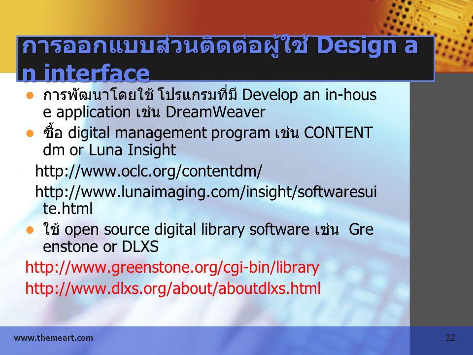 32 www.themeart.com การออกแบบส่วนติดต่อผู้ใช้ Design a n interface การพัฒนาโดยใช้ โปรแกรมที่มี Develop an in-hous e application เช่น DreamWeaver ซื้อ