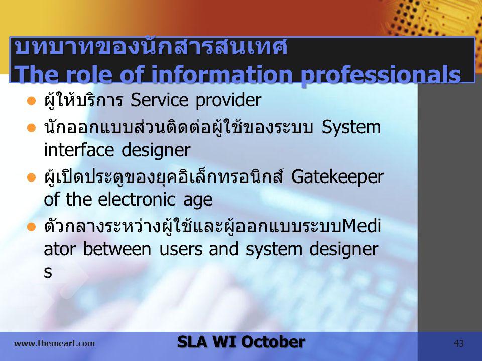 43 www.themeart.com SLA WI October บทบาทของนักสารสนเทศ The role of information professionals ผู้ให้บริการ Service provider นักออกแบบส่วนติดต่อผู้ใช้ขอ