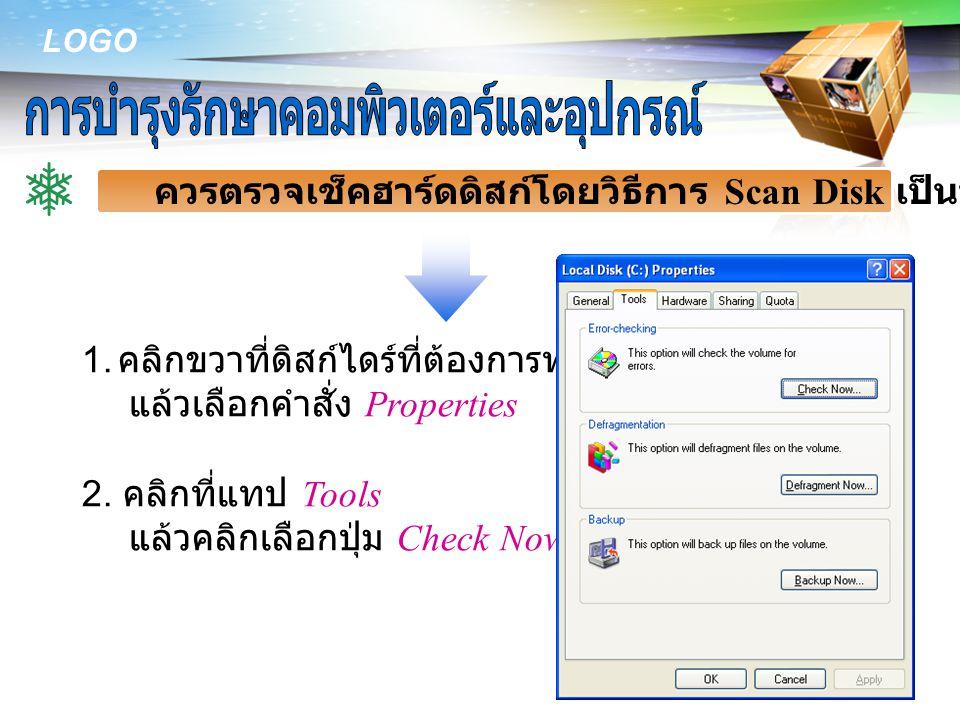 LOGO 3.คลิกถูกหน้า Automatically fix file system errors แล้วคลิกปุ่ม Start 4.