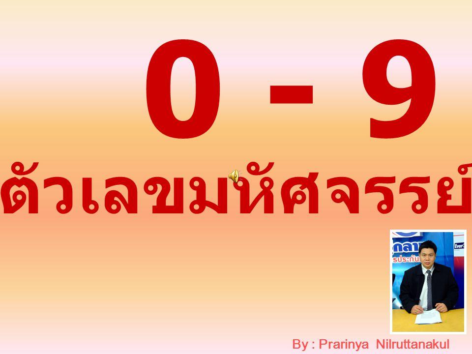 ตัวเลขมหัศจรรย์ 0 - 9 By : Prarinya Nilruttanakul