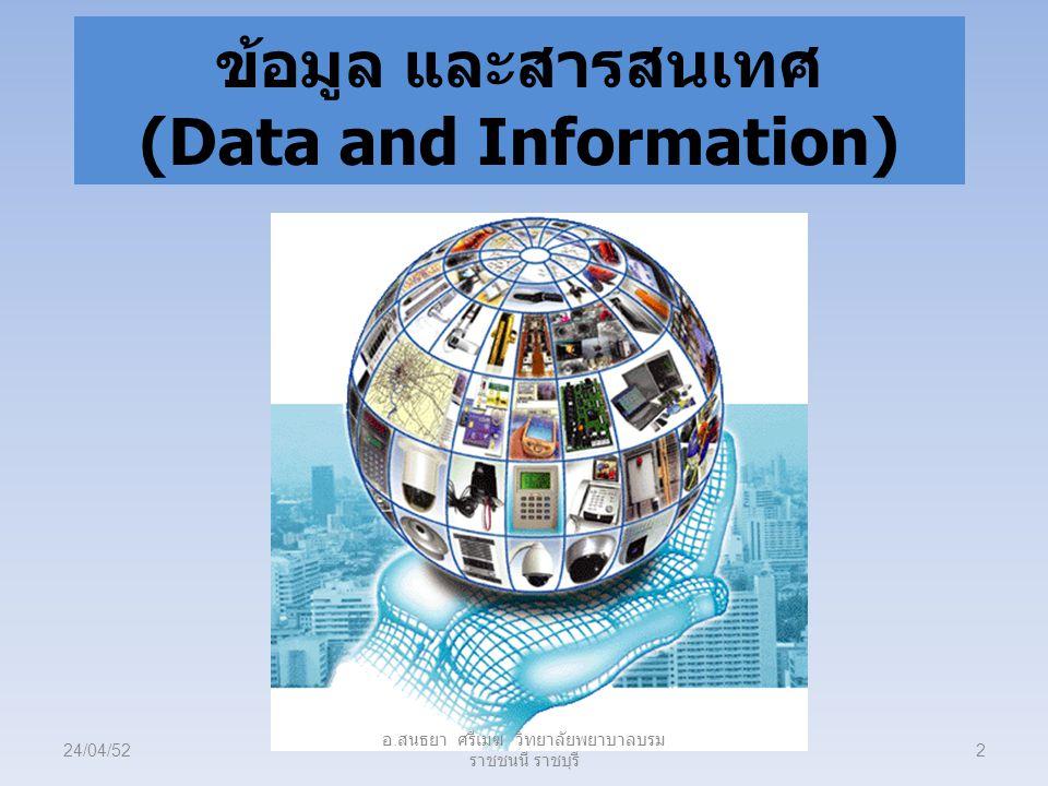 ข้อมูล (Data) ข้อเท็จจริงหรือสาระต่าง ๆที่เกี่ยวข้องกับ งานที่ปฏิบัติ ตัวเลขหรือข้อความที่เกิดขึ้นจากการ ดำเนินงาน หรือที่ได้จากหน่วยงานอื่น ๆ ตัวเลข ยังไม่สามารถนำไปใช้ประโยชน์ในการ ตัดสินใจได้ทันที จะนำไปใช้ได้ก็ต่อเมื่อ ผ่านกระบวนการประมวลผลแล้ว 24/04/523 อ.
