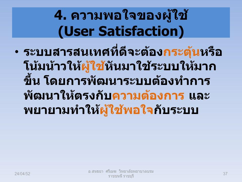 4. ความพอใจของผู้ใช้ (User Satisfaction) ระบบสารสนเทศที่ดีจะต้องกระตุ้นหรือ โน้มน้าวให้ผู้ใช้หันมาใช้ระบบให้มาก ขึ้น โดยการพัฒนาระบบต้องทำการ พัฒนาให้