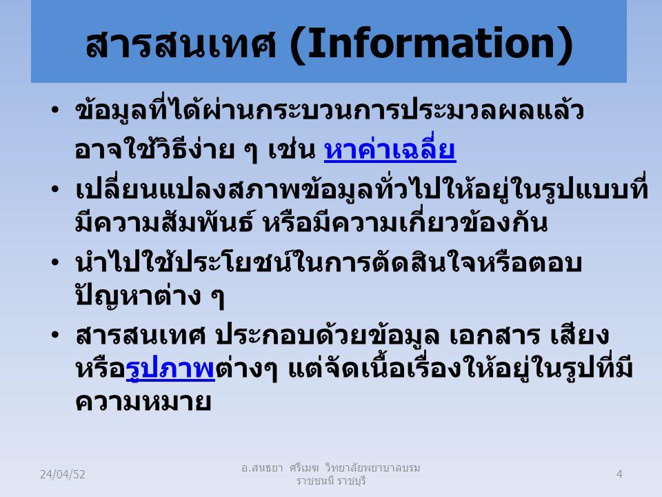 สารสนเทศ (Information) 24/04/525 อ. สนธยา ศรีเมฆ วิทยาลัยพยาบาลบรม ราชชนนี ราชบุรี