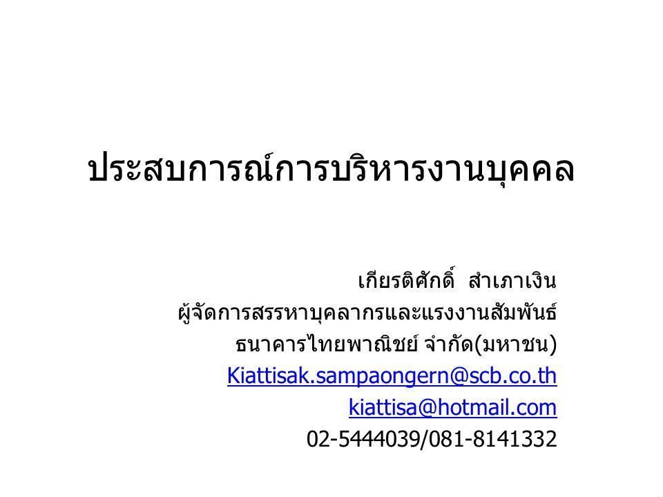 ประสบการณ์การบริหารงานบุคคล เกียรติศักดิ์ สำเภาเงิน ผู้จัดการสรรหาบุคลากรและแรงงานสัมพันธ์ ธนาคารไทยพาณิชย์ จำกัด(มหาชน) Kiattisak.sampaongern@scb.co.