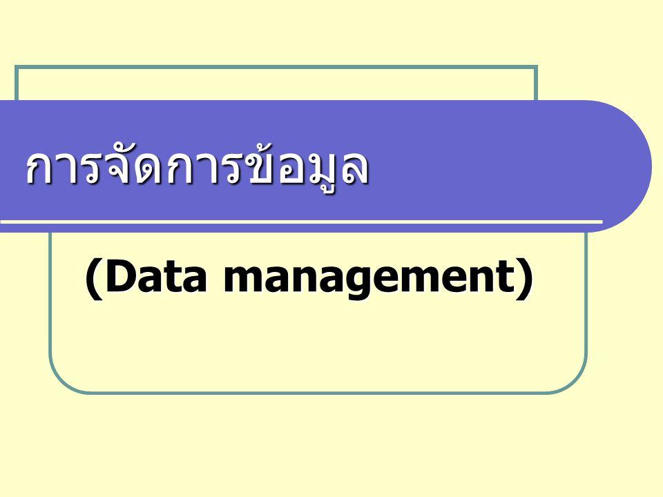 ข้อมูล (Data) ข้อมูล เป็นองค์ประกอบที่สำคัญของระบบ สารสนเทศคอมพิวเตอร์ การจัดการข้อมูล (data management) เป็นกลยุทธ์ที่ใช้ในการบริหาร องค์การให้มีประสิทธิภาพ และต้องมีการ ตัดสินใจที่ถูกต้อง รวดเร็วและทันต่อเหตุการณ์ ในการทำธุรกิจในยุคปัจจุบัน