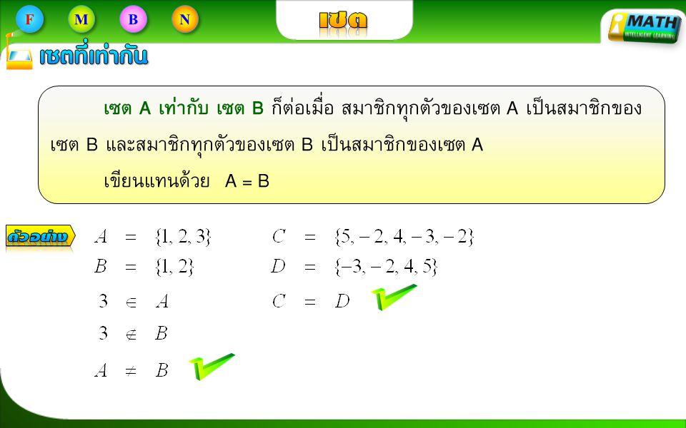 เซต A เท่ากับ เซต B ก็ต่อเมื่อ สมาชิกทุกตัวของเซต A เป็นสมาชิกของ เซต B และสมาชิกทุกตัวของเซต B เป็นสมาชิกของเซต A เขียนแทนด้วย A = B