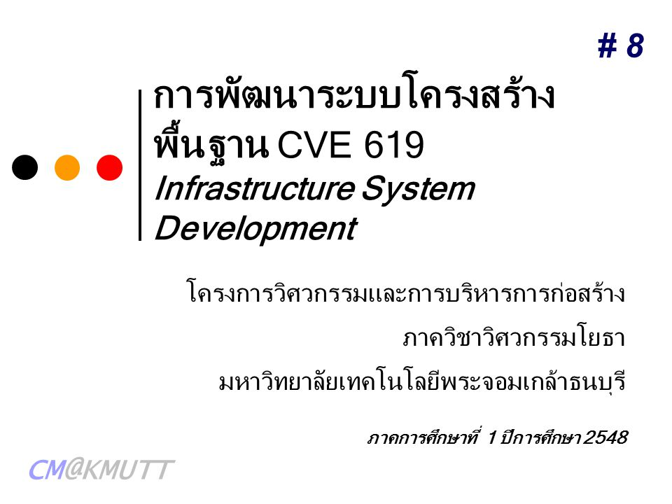 CM@KMUTT 92 RO from risk management viewpoint (3) 5.New ways of managing risks Risk management → Risk utilization 6.