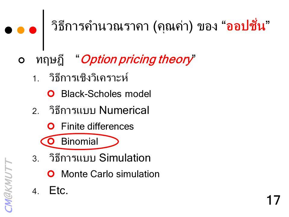 "CM@KMUTT 17 วิธีการคำนวณราคา (คุณค่า) ของ ""ออปชั่น"" ทฤษฎี""Option pricing theory"" 1. วิธีการเชิงวิเคราะห์ Black-Scholes model 2. วิธีการแบบ Numerical F"