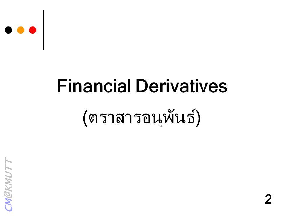 CM@KMUTT 2 Financial Derivatives (ตราสารอนุพันธ์)