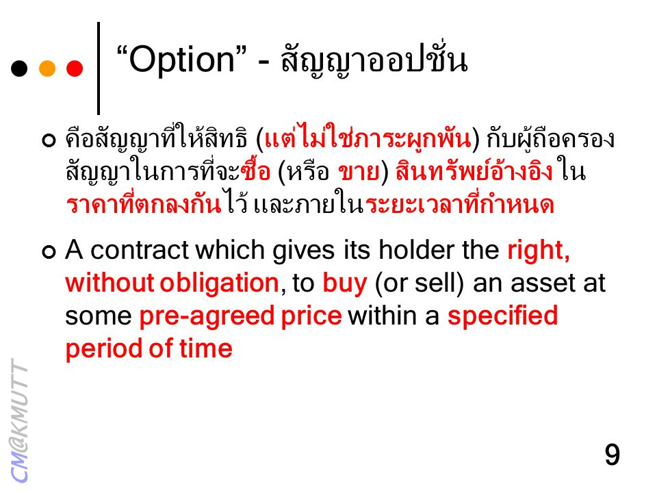 CM@KMUTT 80 Option to contract (downsizing)