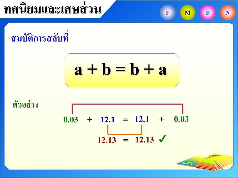 ทศนิยมและเศษส่วน สมบัติการบวกด้วยศูนย์ a + 0 = a ตัวอย่าง FMBN