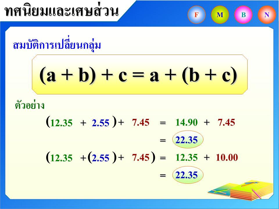 12.352.55 7.45++ ทศนิยมและเศษส่วน สมบัติการเปลี่ยนกลุ่ม (a + b) + c = a + (b + c) ตัวอย่าง 12.35+2.55 7.45+ ()= 14.90+7.45 = 22.35 = 12.35+10.00 = 22.
