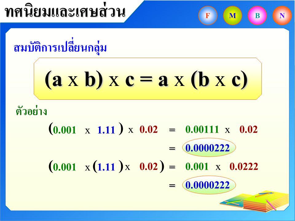 ทศนิยมและเศษส่วน สมบัติการสลับที่ 0.03 x 12.1= 0.03 x 12.1 0.363= ✔ a b = b a FMBN