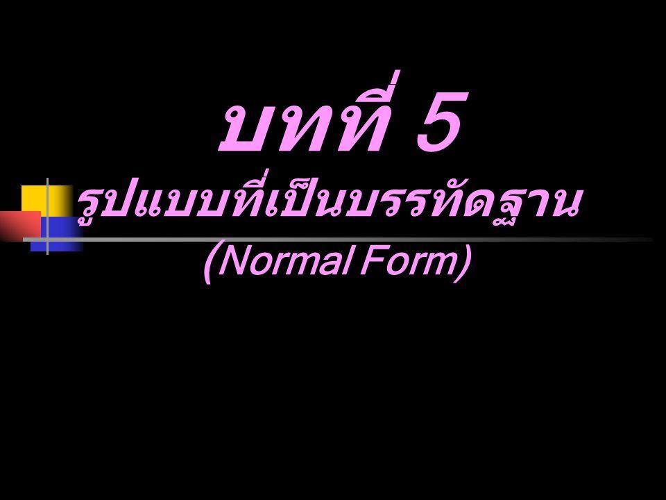 บทที่ 5 รูปแบบที่เป็นบรรทัดฐาน ( Normal Form)