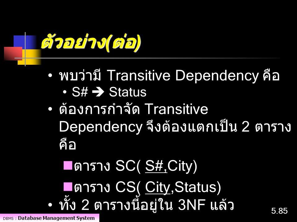 DBMS : Database Management System 5.85 ตัวอย่าง(ต่อ) พบว่ามี Transitive Dependency คือ S#  Status ต้องการกำจัด Transitive Dependency จึงต้องแตกเป็น 2