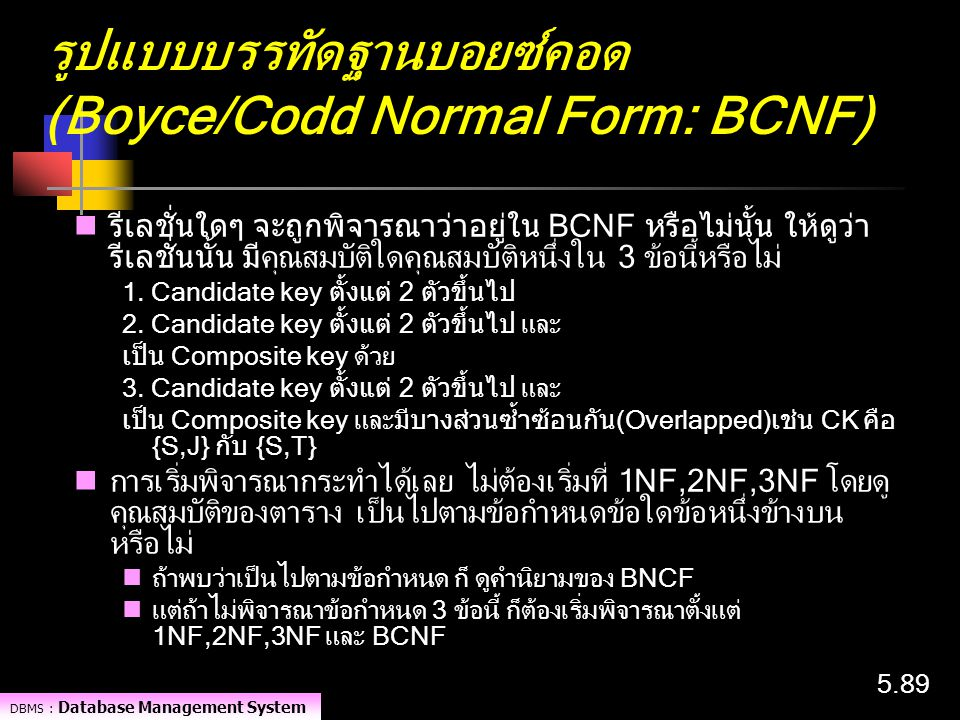 DBMS : Database Management System 5.89 รูปแบบบรรทัดฐานบอยซ์คอด (Boyce/Codd Normal Form: BCNF) รีเลชั่นใดๆ จะถูกพิจารณาว่าอยู่ใน BCNF หรือไม่นั้น ให้ดู