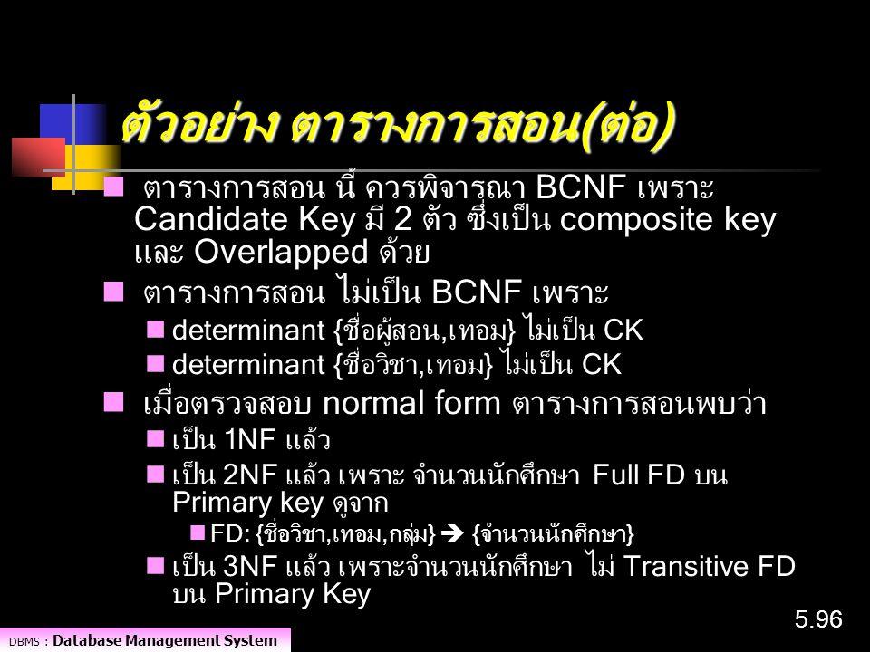 DBMS : Database Management System 5.96 ตัวอย่าง ตารางการสอน(ต่อ) ตารางการสอน นี้ ควรพิจารณา BCNF เพราะ Candidate Key มี 2 ตัว ซึ่งเป็น composite key แ