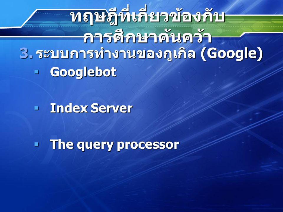 ทฤษฎีที่เกี่ยวข้องกับ การศึกษาค้นคว้า  ระบบการทำงานของกูเกิล (Google)  Googlebot  Index Server  The query processor