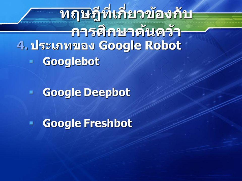 ทฤษฎีที่เกี่ยวข้องกับ การศึกษาค้นคว้า  ประเภทของ Google Robot  Googlebot  Google Deepbot  Google Freshbot
