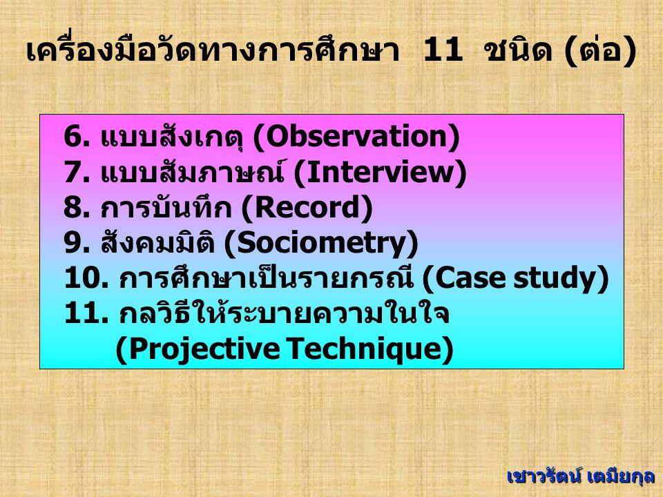 1. แบบทดสอบ (Test) 2. มาตราจัดอันดับคุณภาพ (Rating Scale) 3. แบบสอบถาม (Questionaire) 4. แบบตรวจสอบรายการ (Checklist) 5. แบบสำรวจ (Inventory) เครื่องม
