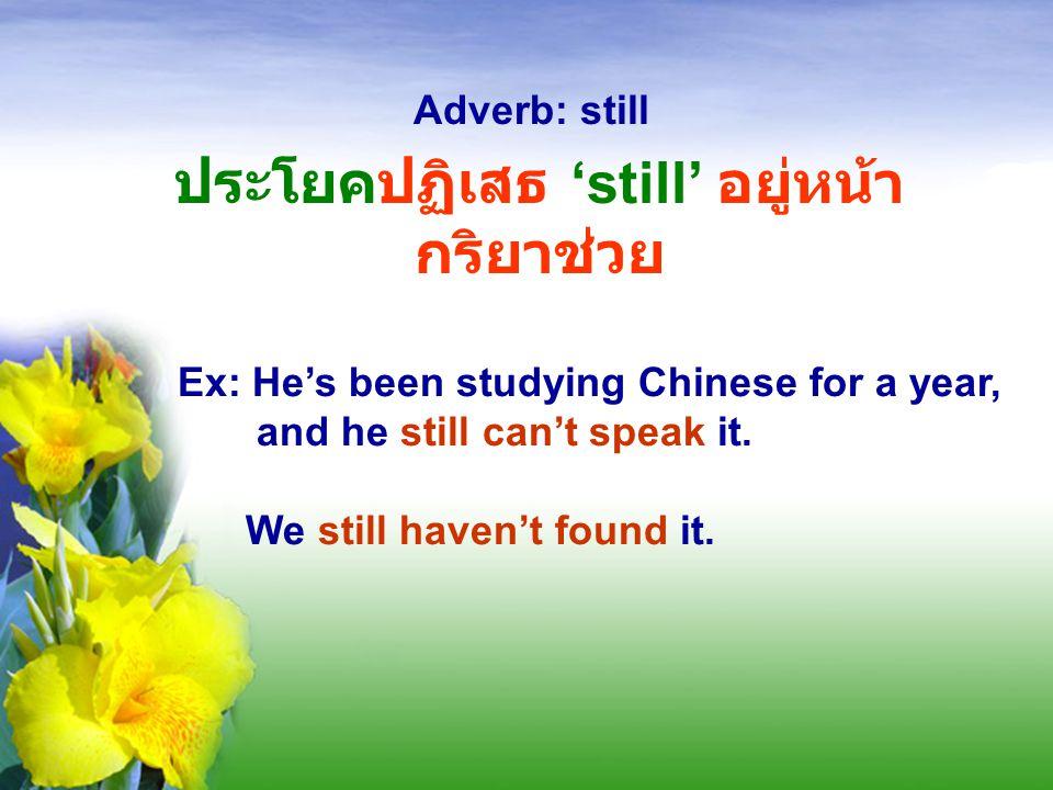 Press Star to Repeat Adverb: still still อยู่ระหว่างกริยาช่วย และกริยาหลัก Ex: I can still remember. We could still catch the plane.