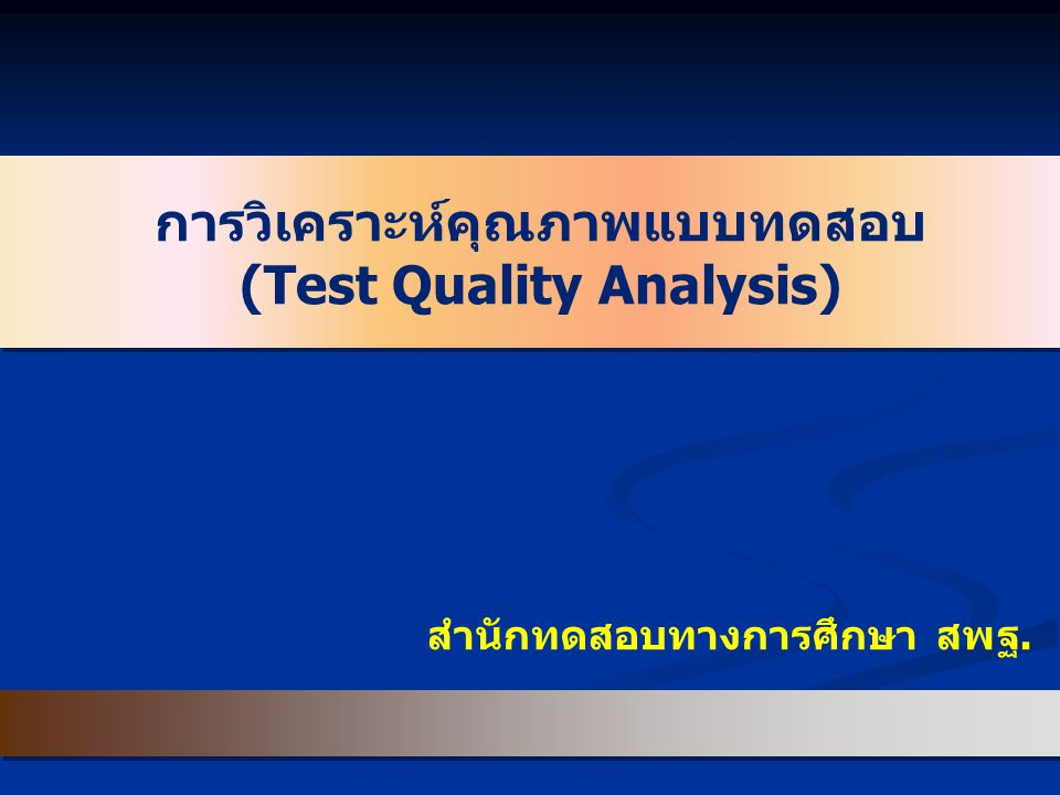 การวิเคราะห์คุณภาพแบบทดสอบ (Test Quality Analysis) สำนักทดสอบทางการศึกษา สพฐ.