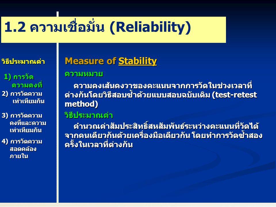 2.1) ความเที่ยงตรง (Validity) ให้ผู้เชี่ยวชาญตั้งแต่ 3 คนขึ้นไป ประเมินความสอดคล้อง ระหว่างข้อคำถามในเครื่องมือกับเนื้อหาที่ต้องการวัด จากนั้นนำ ผลการประเมินมาคำนวณดัชนีความสอดคล้องระหว่างข้อคำถาม และวัตถุประสงค์ (Item-Objective Congruence Index: IOC) วิธีการตรวจสอบความเที่ยงตรงเชิงเนื้อหา IOC = RRRRN เมื่อ  R แทน ผลรวมของคะแนนจากผู้เชี่ยวชาญ 2) การวิเคราะห์ข้อสอบทั้งฉบับ